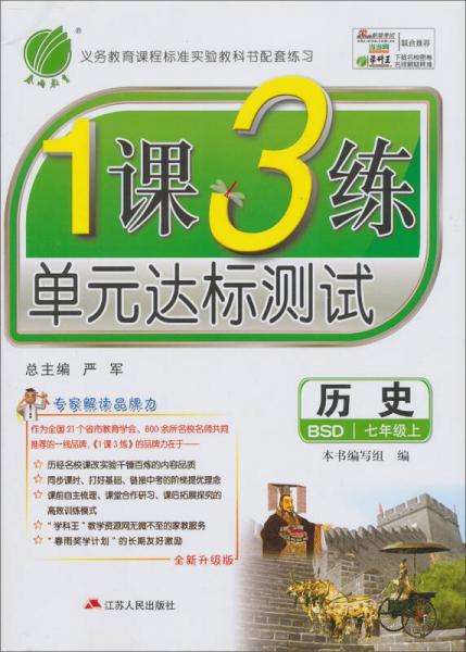 1课3练单元达标测试:历史(7年级上BSD)(全新升级版)