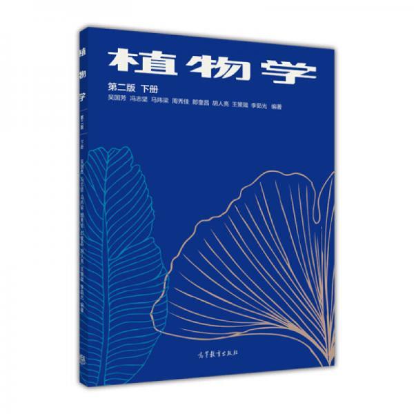 植物学(下册)
