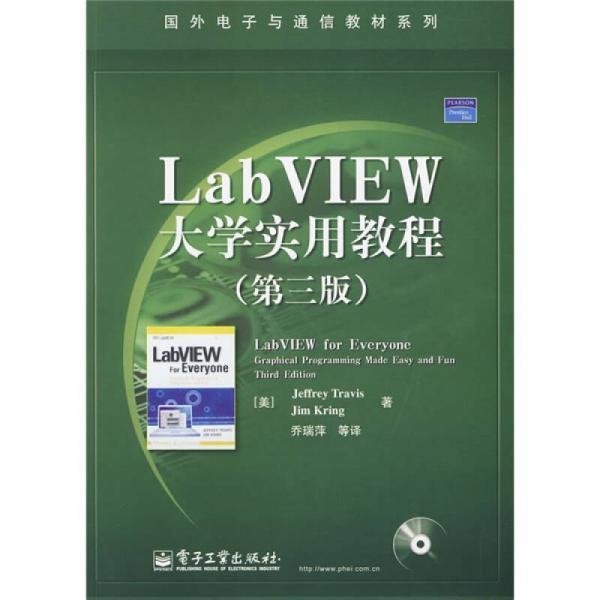 LabVIEW大学实用教程