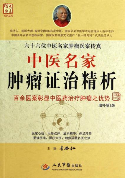 中医名家肿瘤证治精析(第2版)
