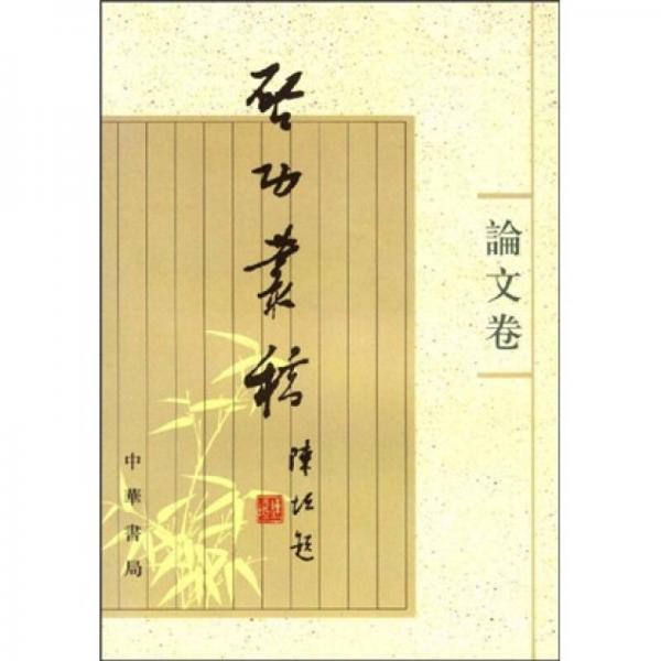 启功丛稿(论文卷)