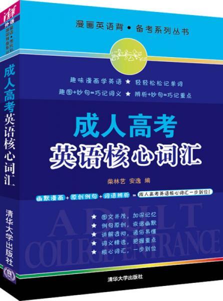 成人高考英语核心词汇/漫画英语背·备考系列丛书