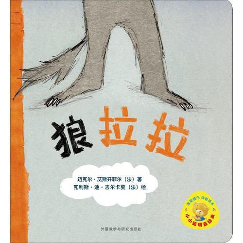 小小聪明豆绘本第3辑: 狼拉拉