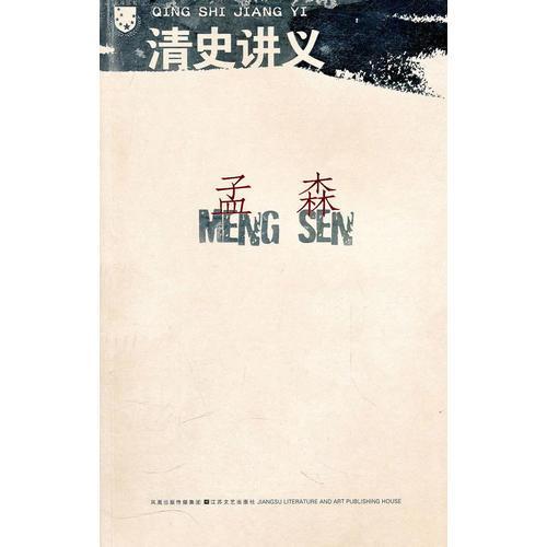 北斗丛书:清史讲义