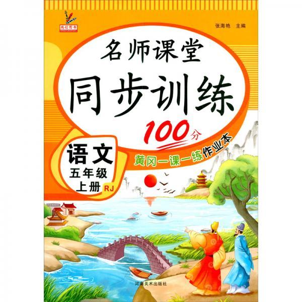 同步训练100分名师课堂五年级上册语文黄冈一课一练作业本人教RJ彩绘版