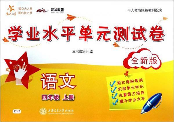 新华传媒学业水平单元测试卷:语文(四年级上册全新版)
