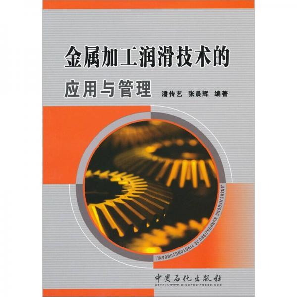 金属加工润滑技术的应用与管理