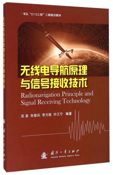 """无线电导航原理与信号接收技术/军队""""2110工程""""三期建设教材"""