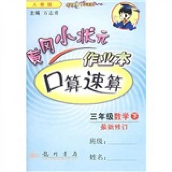 黄冈小状元作业本口算速算:3年级数学(下)(人教版)(最新修订)