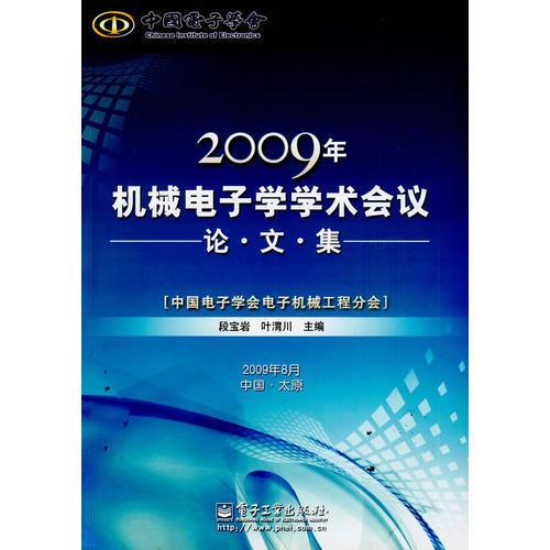 2009年机械电子学学术会议论文集