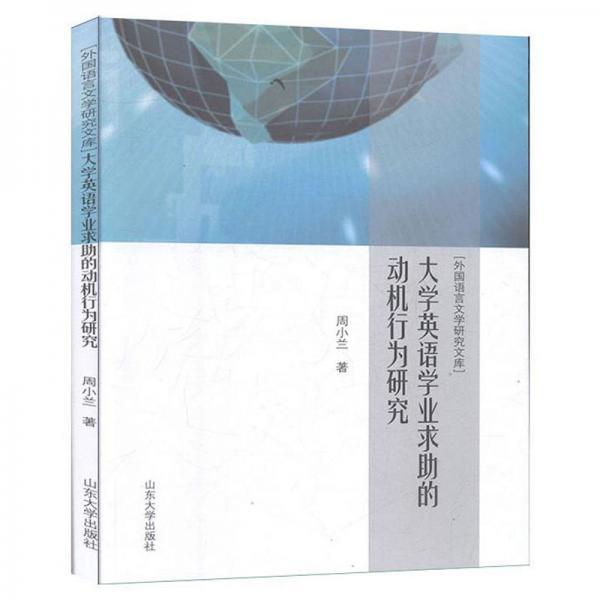 大学英语学业求助的动机行为研究/外国语言文学研究文库