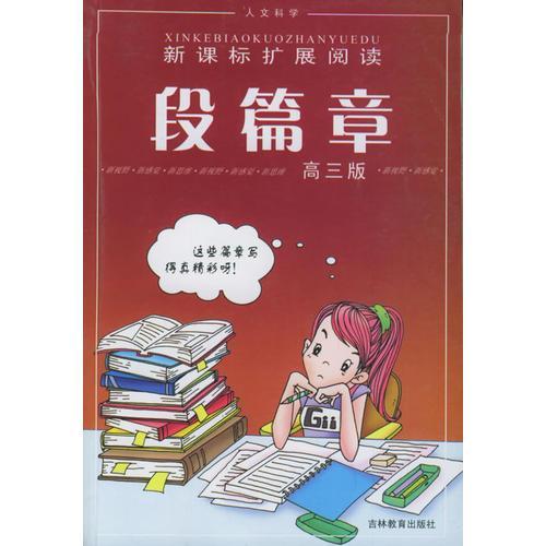 段篇章(人文科学高3版)/新课标扩展阅读