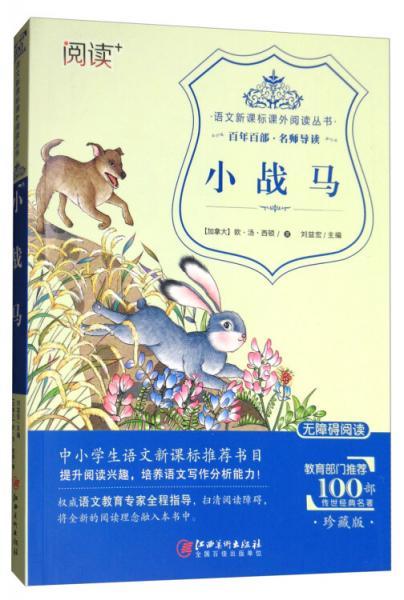 小战马(珍藏版无障碍阅读)/语文新课标课外阅读丛书