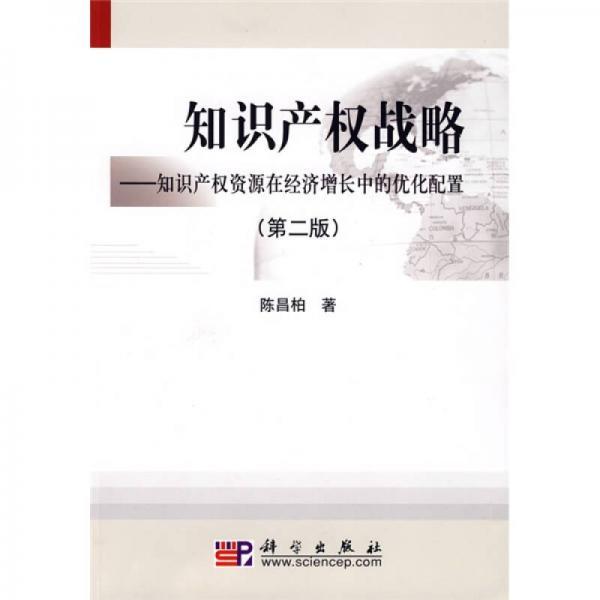 知识产权战略:知识产权资源在经济增长中的优化配置(第2版)