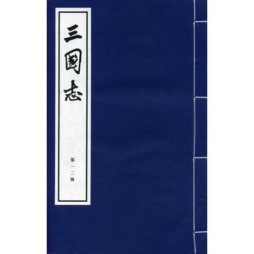 三国志(线装大字本)