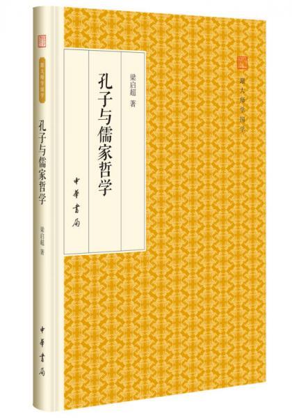孔子与儒家哲学/跟大师学国学·精装版