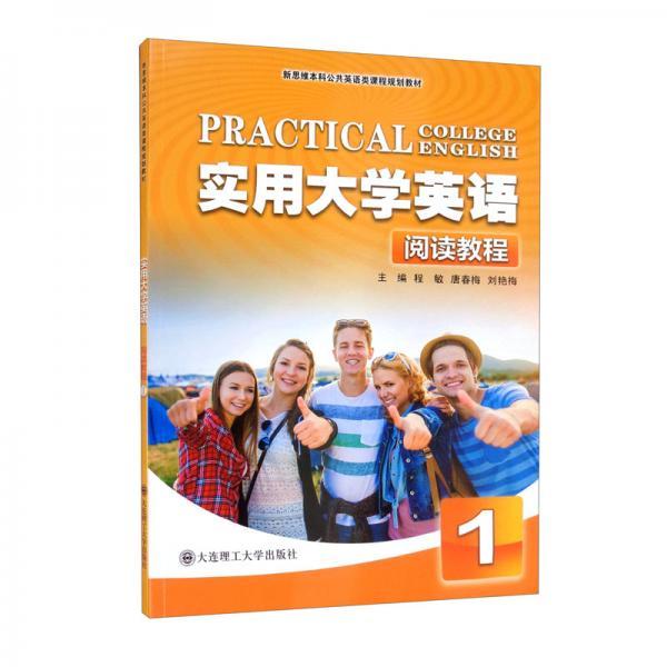 实用大学英语(阅读教程1新思维本科公共英语类课程规划教材)