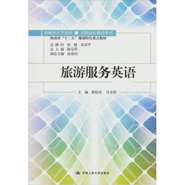 """海南省""""十二五""""规划特色重点教材:旅游服务英语"""