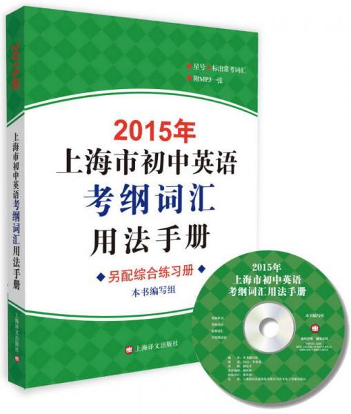 上海市初中英语考纲词汇用法手册