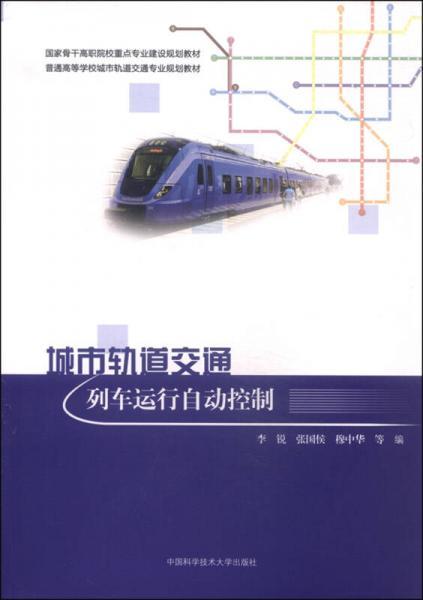 城市轨道交通列车运行自动控制