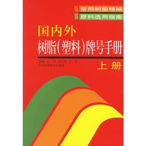 国内外树脂(塑料)牌号手册(上下册)(全两册)