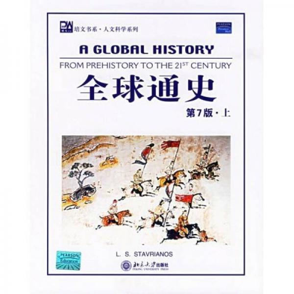 全球通史(英文第7版上下)