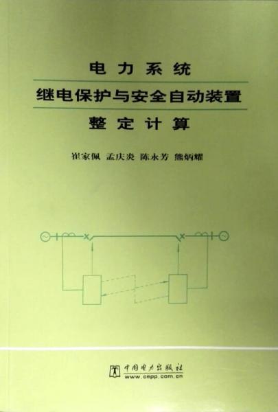 电力系统继电保护与安全自动装置整定计算