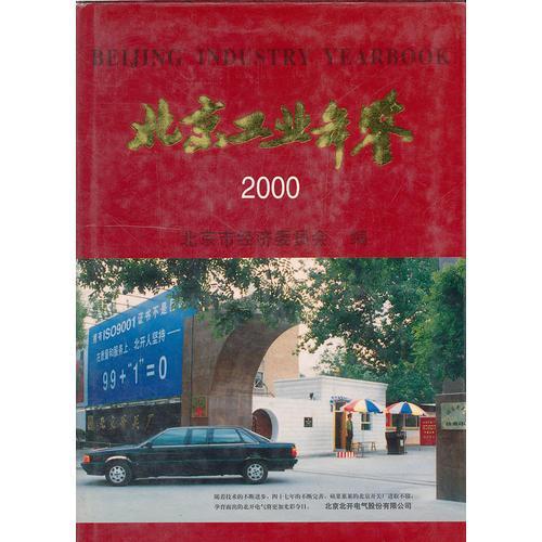 北京工业年鉴2000