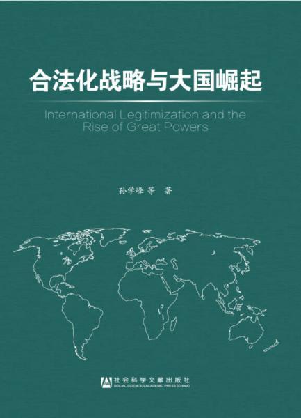 合法化战略与大国崛起