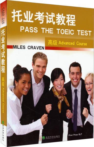 托业考试教程:高级(原版影印)