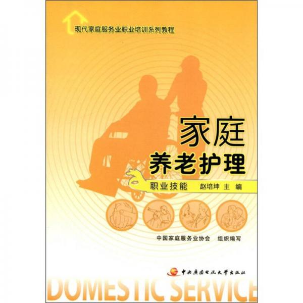 现代家庭服务业职业培训系列教程:家庭养老护理(职业技能)