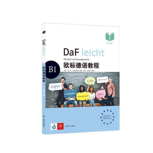 欧标德语教程B1(练习册)