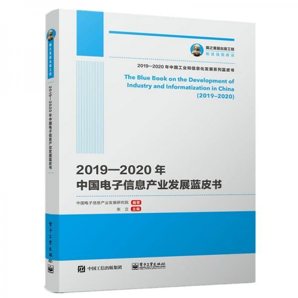 国之重器出版工程2019—2020年中国电子信息产业发展蓝皮书