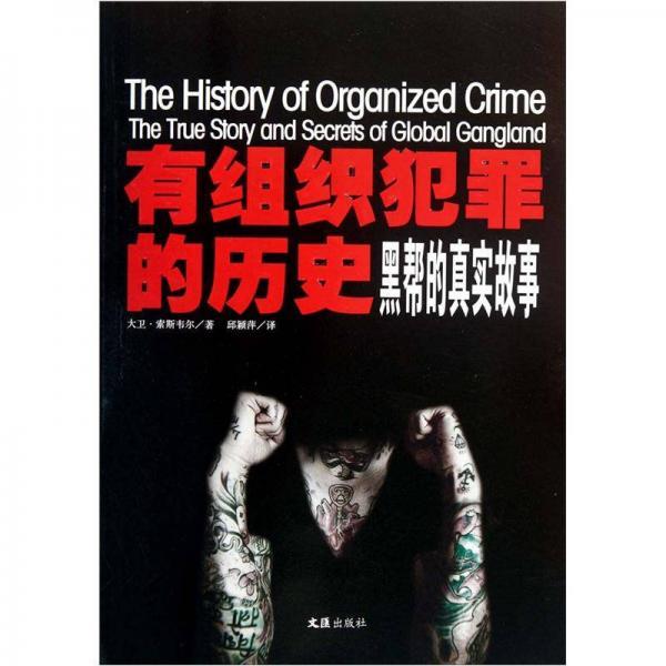 有组织犯罪的历史