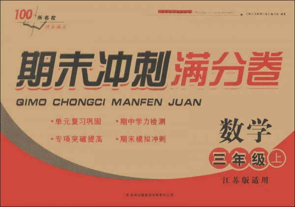 期末冲刺满分卷:数学(3年级上)(江苏版适用)(2013秋)