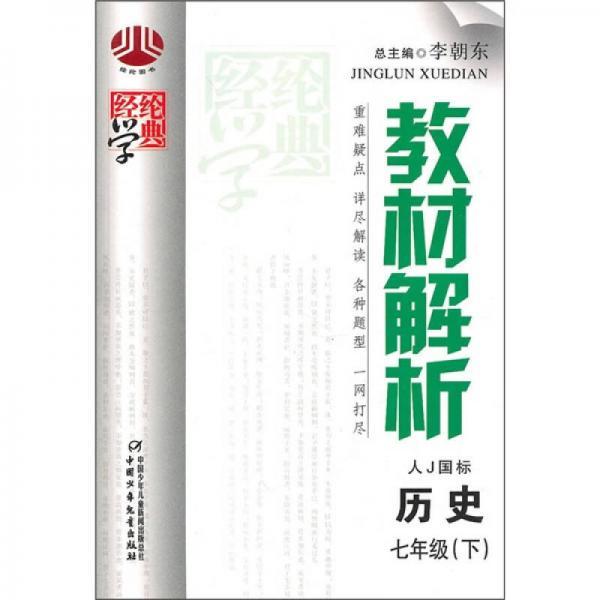经纶学典教材解析:历史(7年级)(下)(人J国标)
