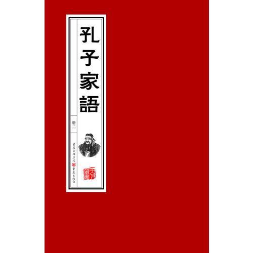 孔子家语(一函二册手工宣纸版)