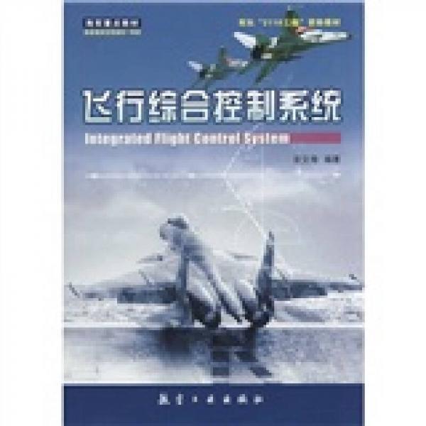 飞行综合控制系统