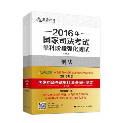 众合教育2016年国家司法考试单科阶段强化测试全八册