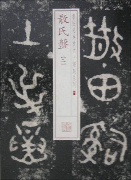 书法经典放大·铭刻系列21:散氏盘(二)