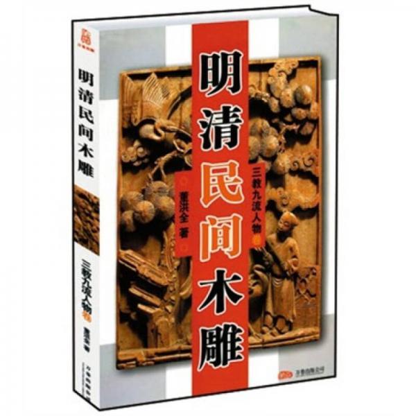 明清民间木雕:三教九流人物卷