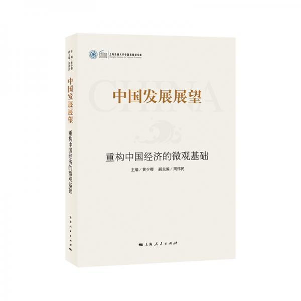 中国发展展望