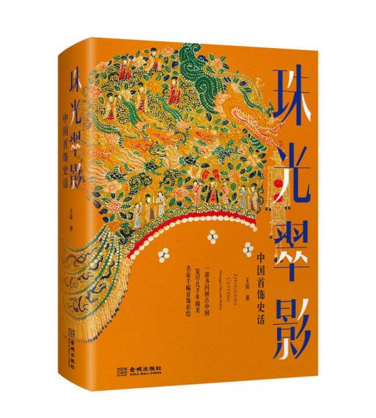 珠光翠影:中国首饰史话(精装)