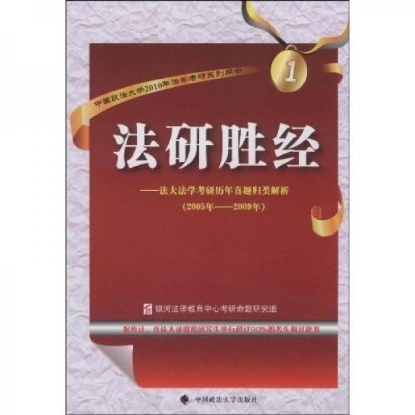法研胜经:法大法学考研历年真题归类解析(2005-2009年)