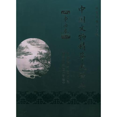中国文物精华大辞典·书画卷