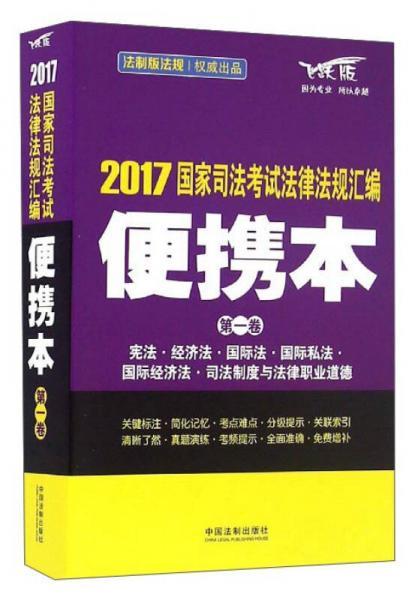 2017国家司法考试法律法规汇编(便携本 第1卷 飞跃版)