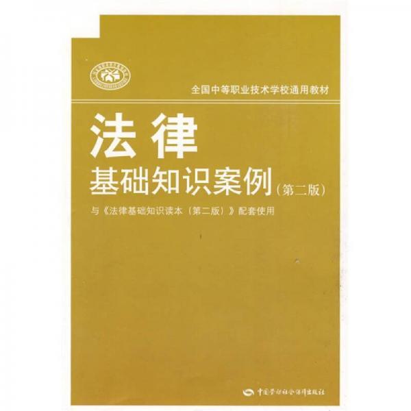 法律基础知识案例(第2版)(与法律基础知识读本第2版配套使用)
