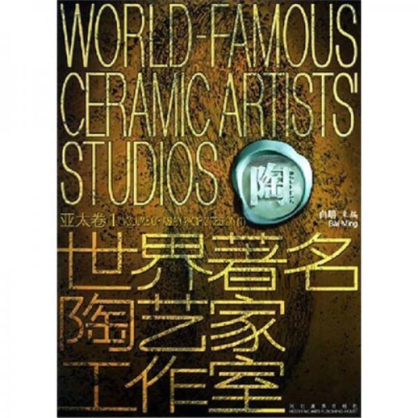 世界著名陶艺家工作室:亚太卷1