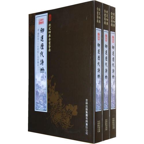 御选历代诗余(3册)