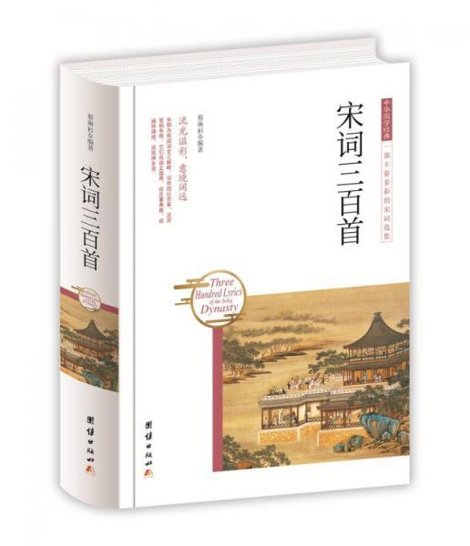 中华国学经典 宋词三百首